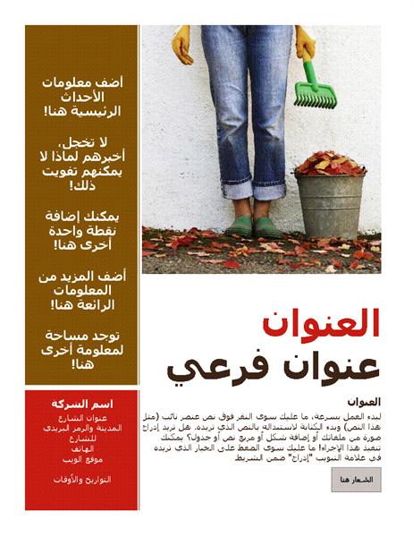 النشرة الإعلانية للأحداث الموسمية (الخريف)