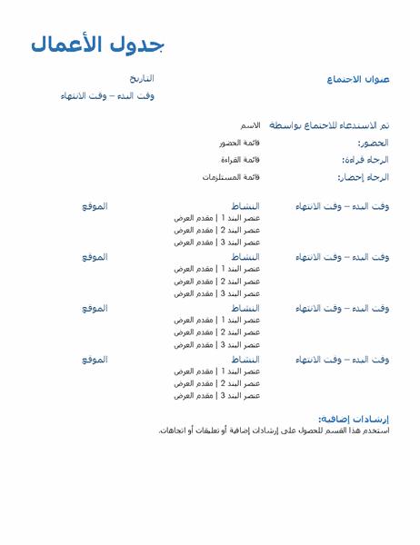 جدول أعمال اجتماع طوال اليوم (رسمي)