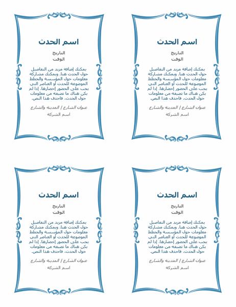 دعوات الحدث (4 لكل صفحة)