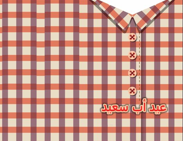 بطاقة عيد الأب ( من الابنة، رباعية الطي)