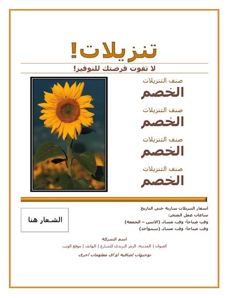 نشرة إعلانية حول تنزيلات البيع بالتجزئة