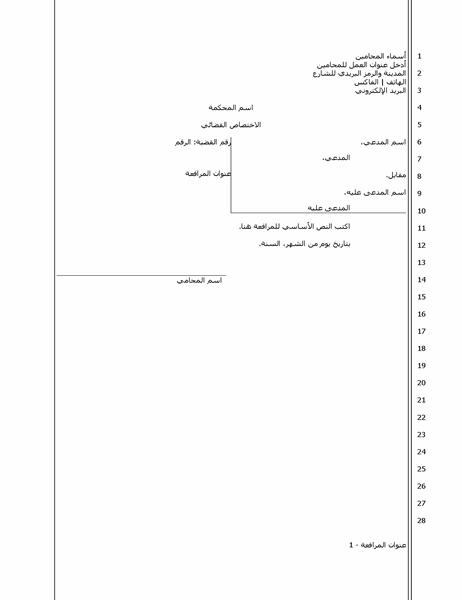 ورقة المرافعة القانونية (28 سطراً)