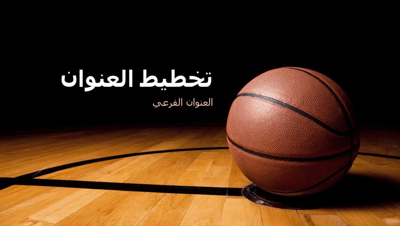 عرض تقديمي حول كرة السلة (شاشة عريضة)