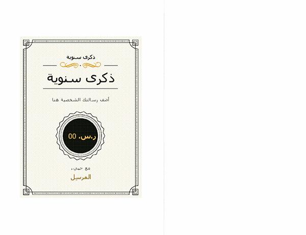 بطاقة شهادة إهداء خاصة بذكرى سنوية