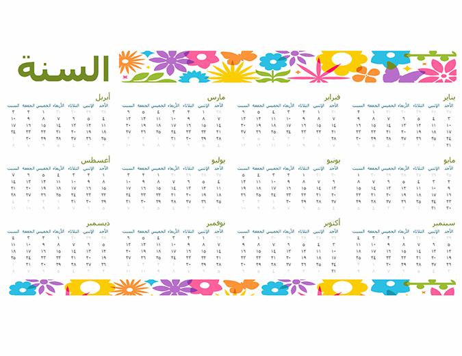 تقويم يحتوي على رسومات جميلة لأي سنة