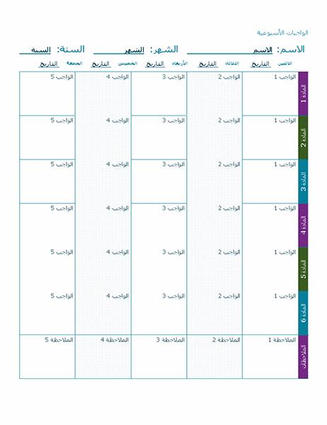 ورقة الواجبات الأسبوعية (ملونة)
