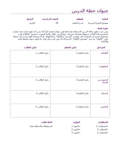 مخطط الدروس اليومية (ملون)