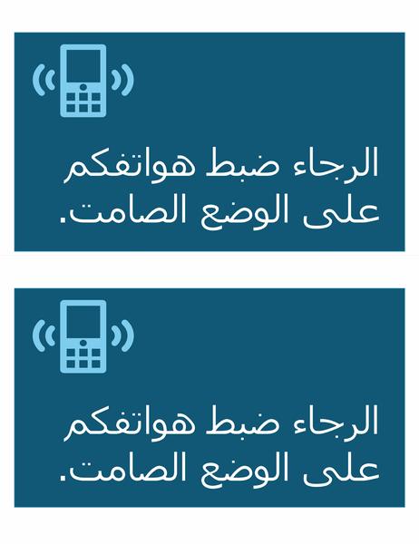علامة عدم استخدام الهاتف الخليوي (2 في كل صفحة)