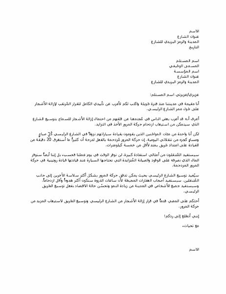 خطاب دعم لمسؤول محلي