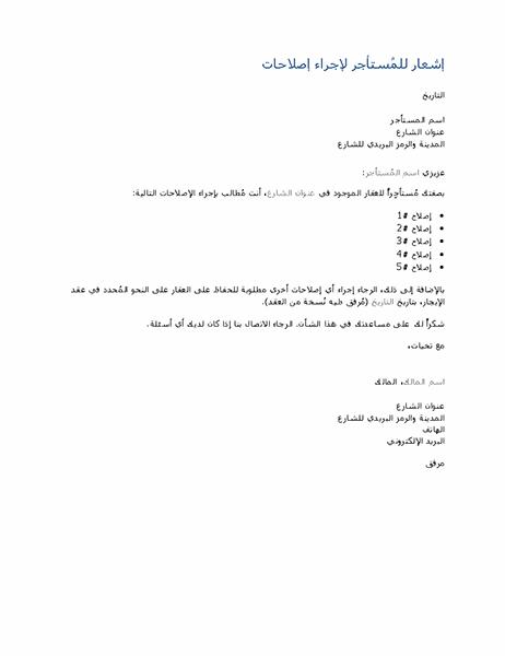 إشعار للمستأجر لإجراء إصلاحات (نموذج خطاب)