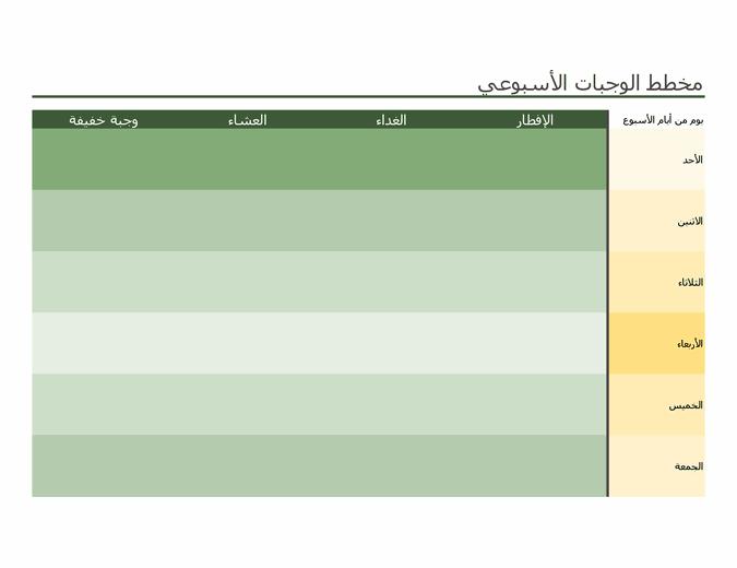 مخطط أساسي للوجبات الأسبوعية