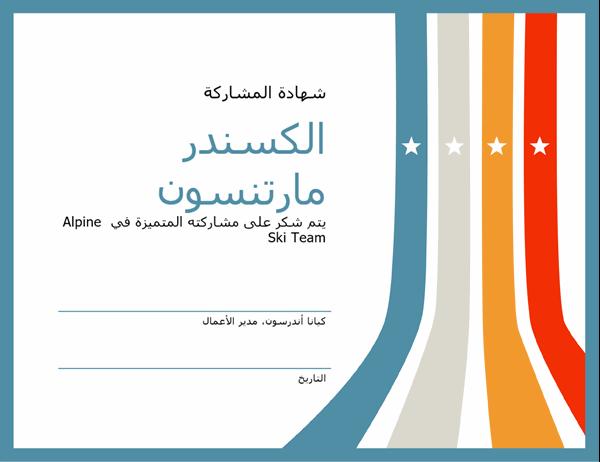 شهادة المشاركة