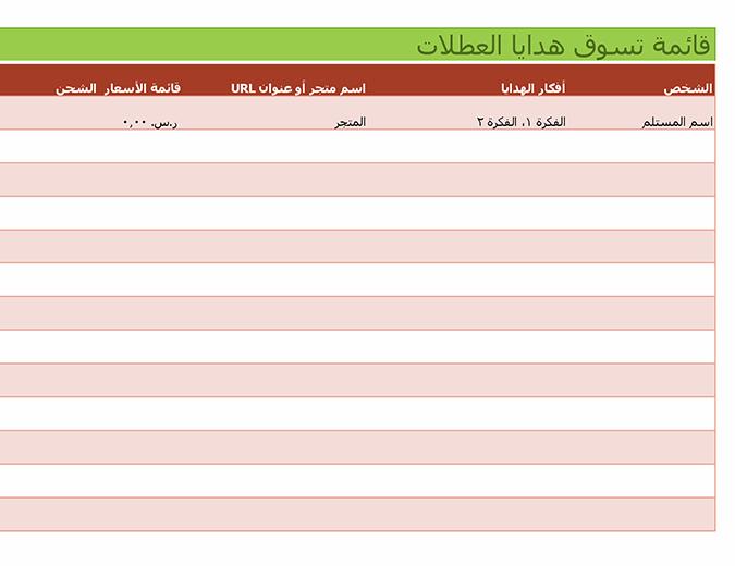 قائمة تسوق هدايا العطلات
