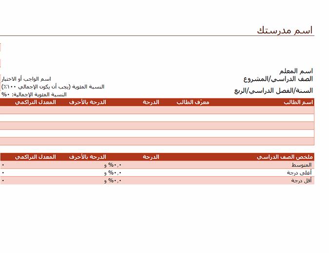 دفتر درجات المعلم (استنادًا إلى النسب المئوية)