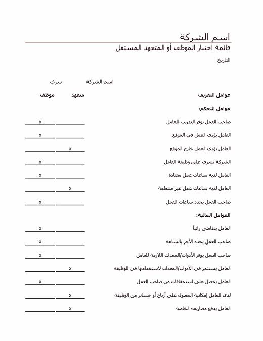 قائمة اختيار الموظف أو المتعهد المستقل