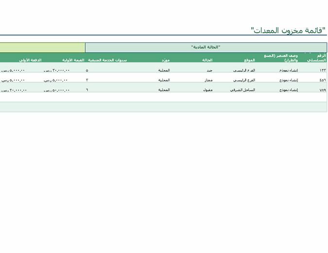 قائمة مخزون المعدات