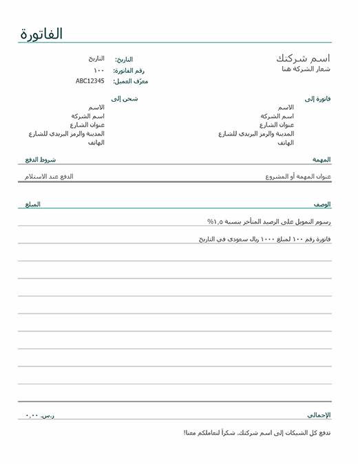 فاتورة برسوم التمويل (بسيط)