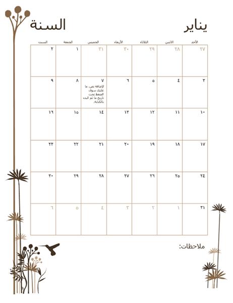 تقويم طائر الطنان السنوي (الأحد-السبت)