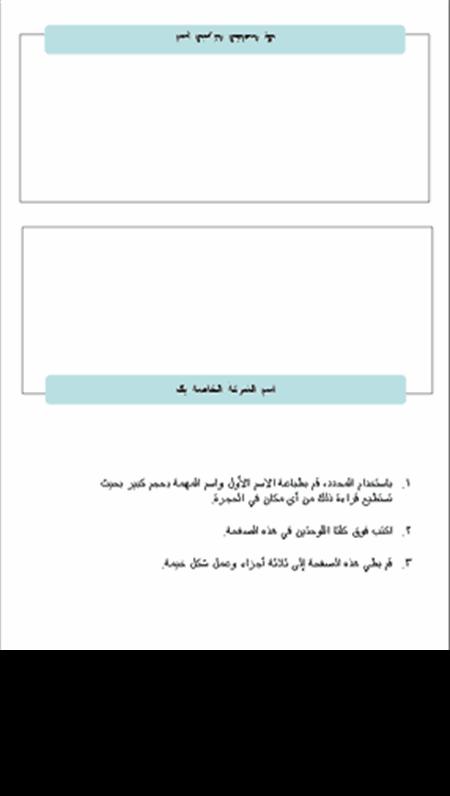 بطاقات الأسماء للاجتماعات (ثلاثية الجوانب)