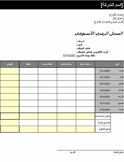 جدول زمني أسبوعي (8.5x11، رأسي)