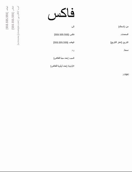 صفحة غلاف الفاكس (تصميم أكاديمي)