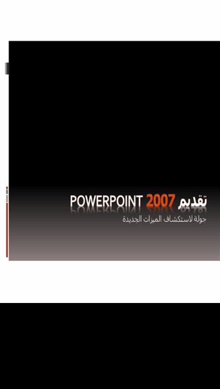 مقدمة لـ Microsoft® Office PowerPoint® 2007