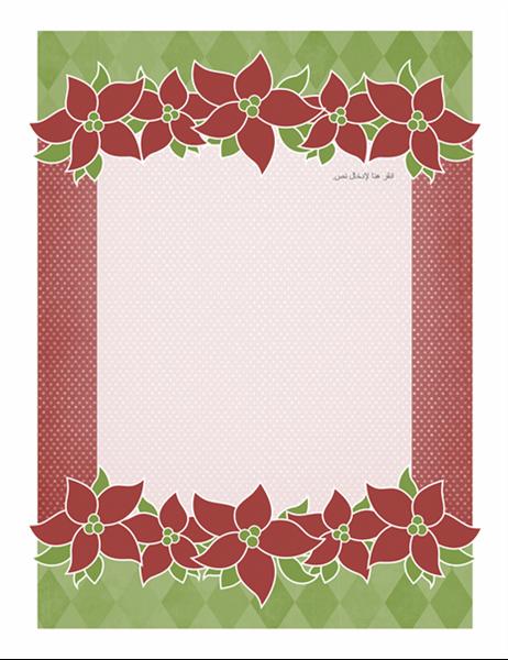 قرطاسية للأعياد (تصميم الزهور)