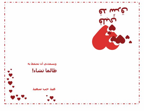 بطاقة عيد الحب (تصميم قلب، طي-رباعي)