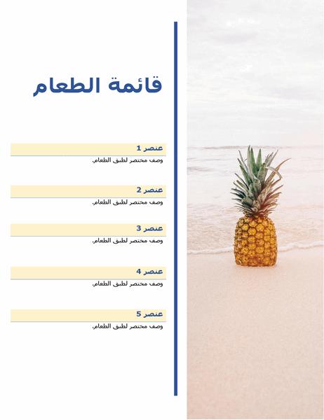 قائمة الجهة الأخرى (تصميم الشمس والرمال)