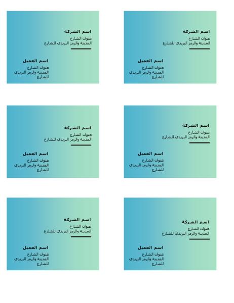 ملصقات الشحن (تصميم باللون الأخضر المتدرج، 6 لكل صفحة ويتناسب مع Avery 5164)