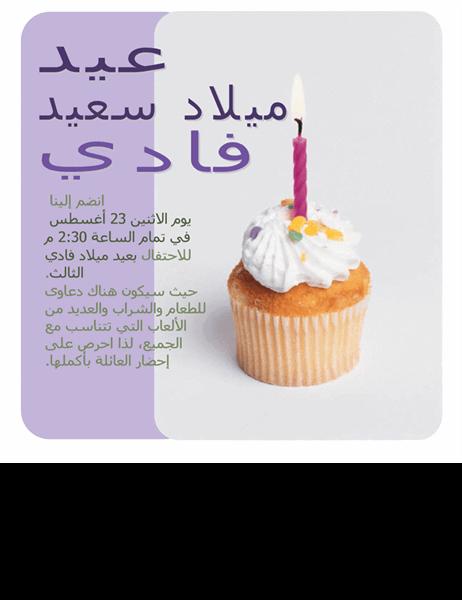 """نشرة إعلانية لحضور حفل عيد ميلاد (8"""" × 8"""")"""
