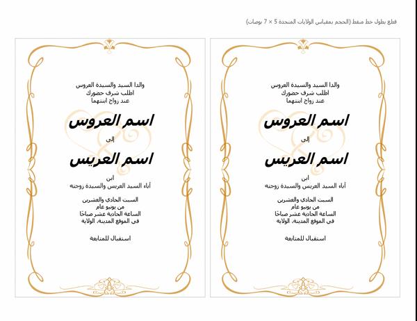 دعوات الزفاف (تصميم على شكل القلب، حجم A7 ، 2 لكل صفحة)