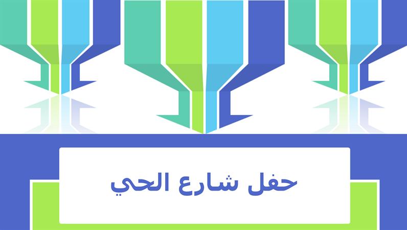 ملصقات المجتمع