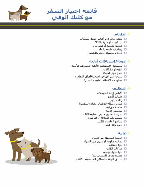 قائمة اختيار السفر مع كلبك الوفي