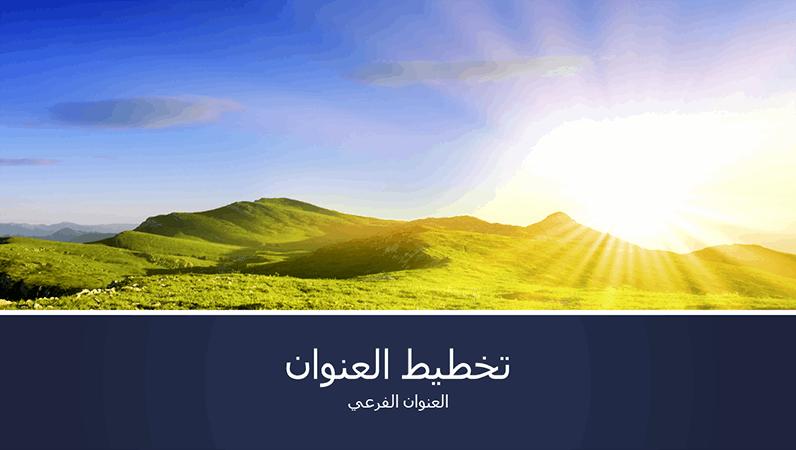 عرض تقديمي حول طبيعة ذات نطاقات زرقاء مع صورة جبل مع شروق الشمس (ملء الشاشة)