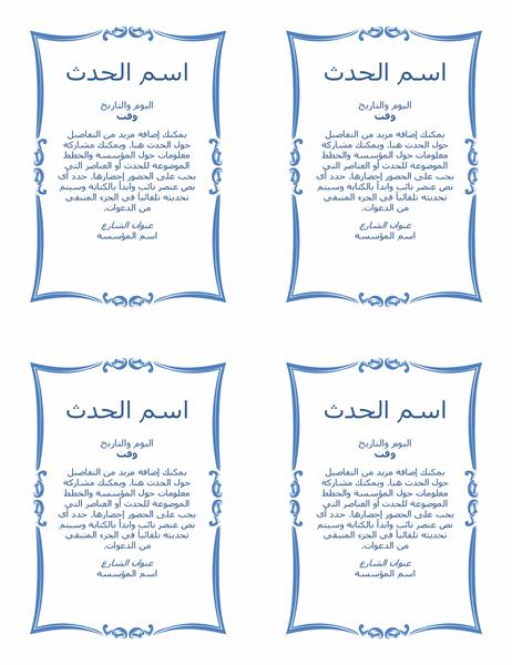 نشرة إعلانية لحدث (4 في الصفحة الواحدة)