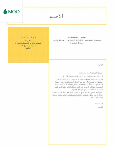رسالة تعريف سلسة شديدة الوضوح، مصممة بواسطة MOO