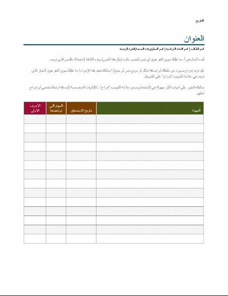 قائمة مهام المشروع
