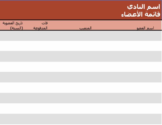 قائمة العضوية