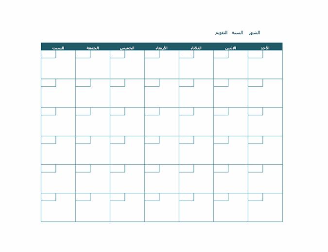 التقويم الشهري الفارغ