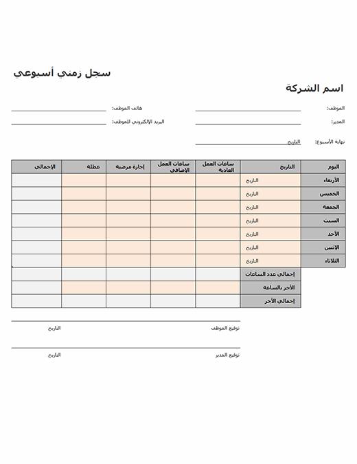 جدول زمني أسبوعي (8 1/2 x 11، عمودي)