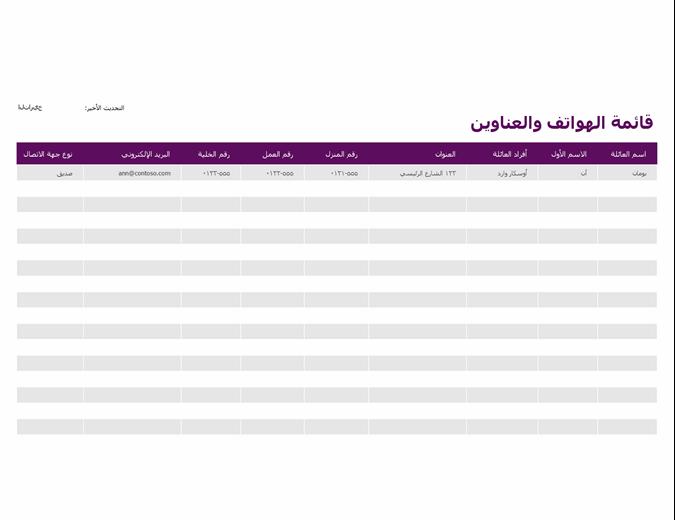 قائمة الهواتف والعناوين