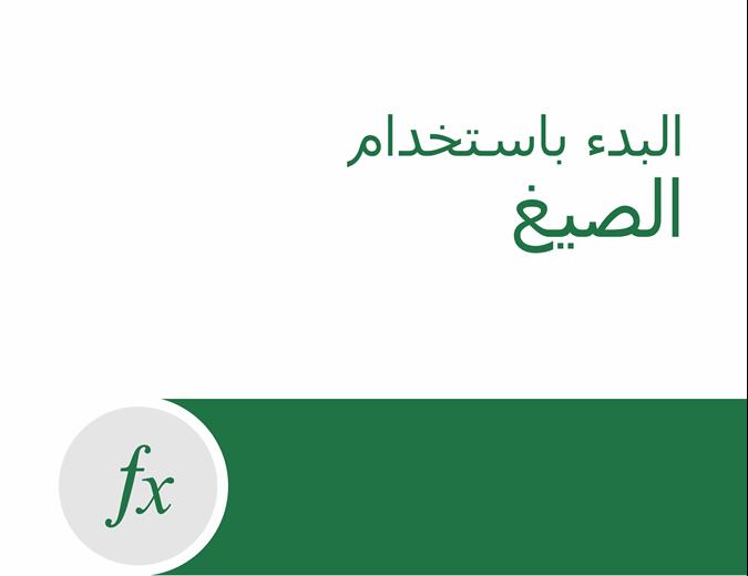 البرنامج التعليمي للصيغة