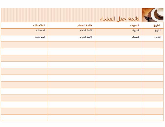 قائمة حفل عشاء مع قائمة طعام