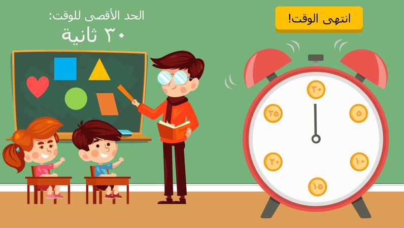 مؤقتات الفصول الدراسية (شكل الساعة)