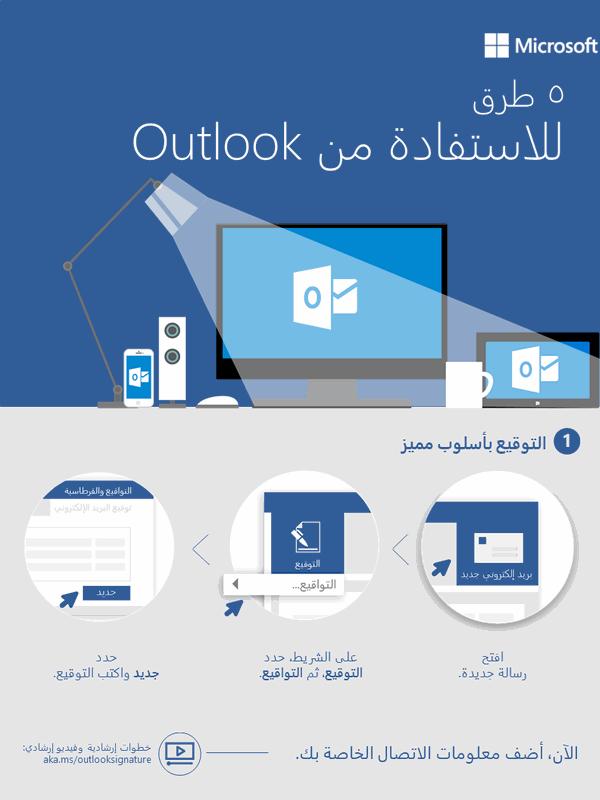 5 طرق للاستفادة من Outlook