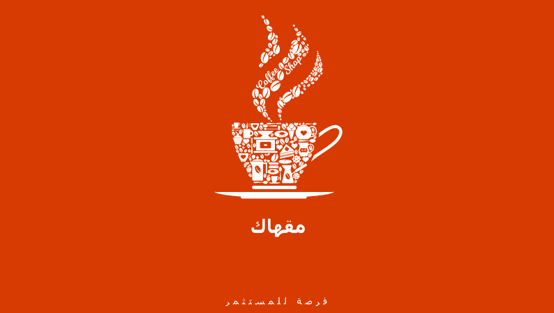 مجموعة شرائح خطة عمل المقهى