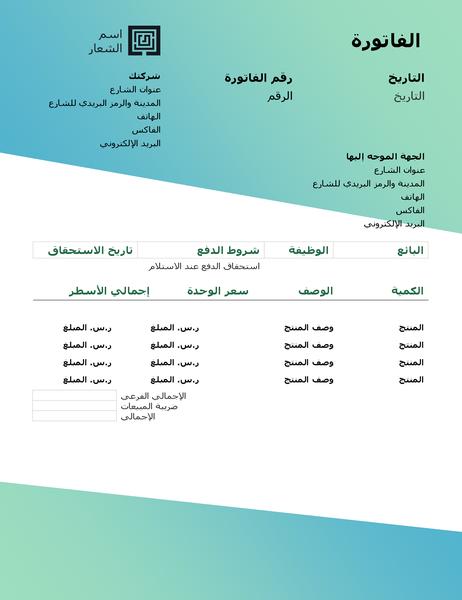 فاتورة الخدمة (تصميم متدرج باللون الأخضر)