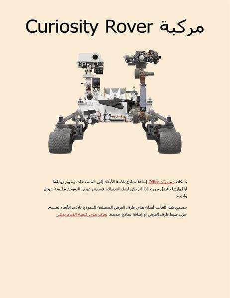 تقرير علمي ثلاثي الأبعاد في Word (نموذج مركبة فضائية في المريخ)