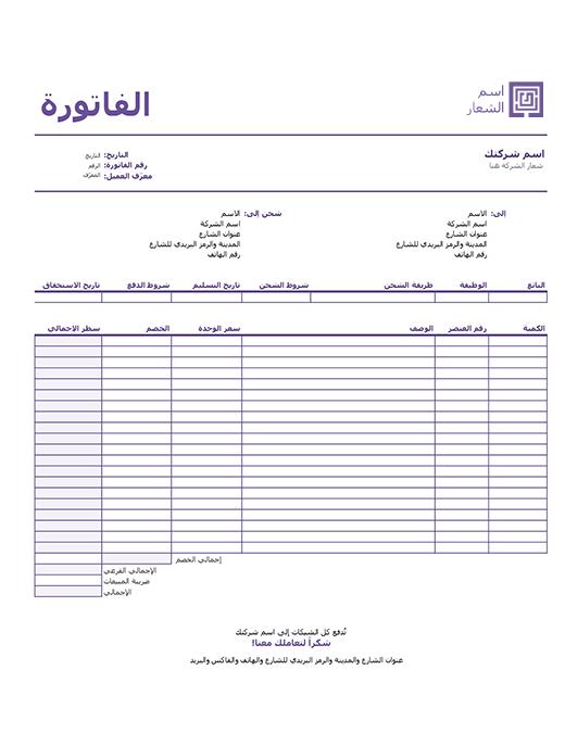 فاتورة مبيعات (تصميم الخطوط البسيطة)